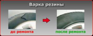 do_i_posle_rezina