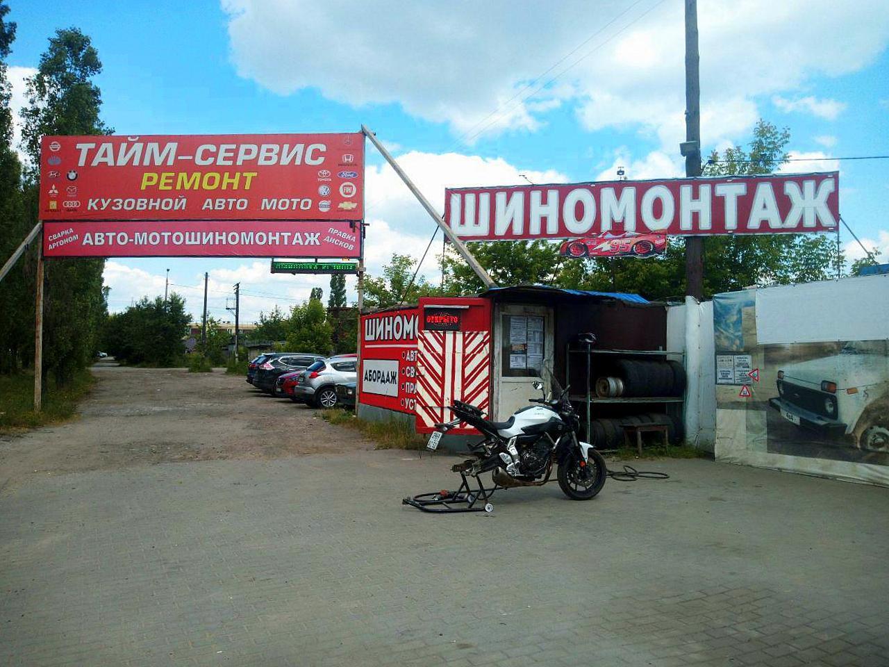 Шиномонтаж на ул. Кировская 110 к.1